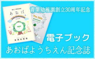 あおば幼稚園記念誌ebook