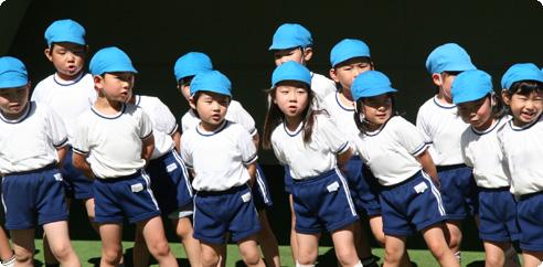 基本的生活習慣を身につけ 共に遊びや生活ができる子ども